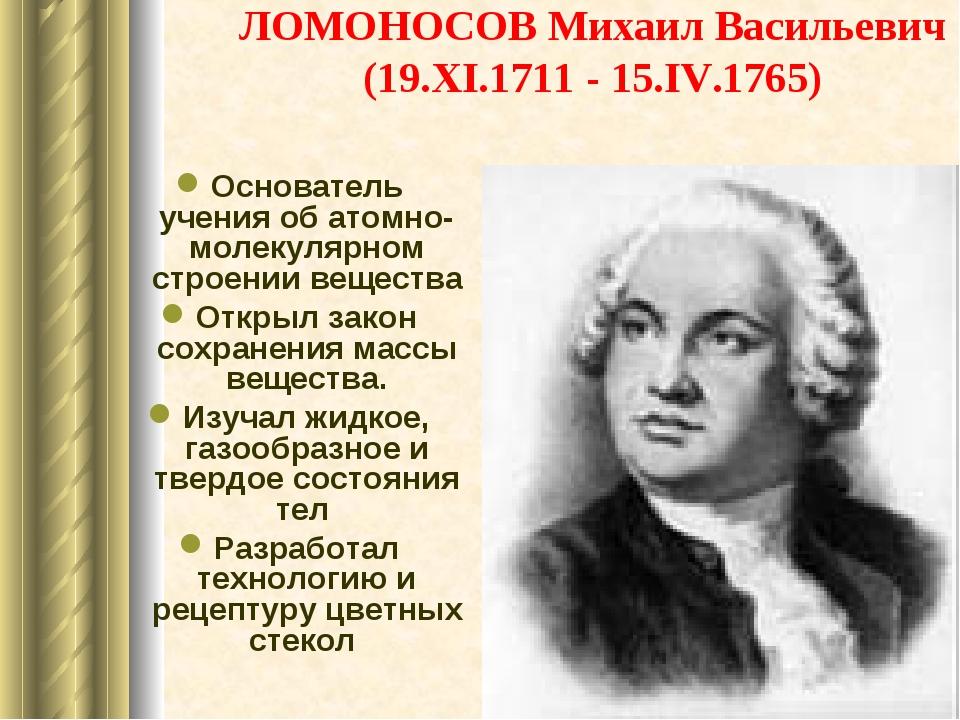 ЛОМОНОСОВ Михаил Васильевич (19.XI.1711 - 15.IV.1765) Основатель учения об ат...