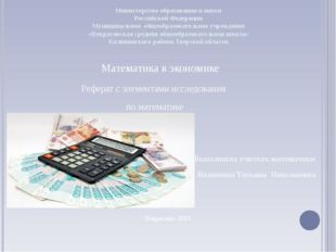 Министерство образования и науки Российской Федерации Муниципальное общеобраз