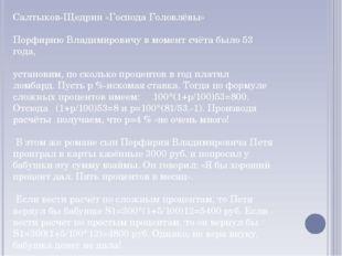 Салтыков-Щедрин «Господа Головлёвы» Порфирию Владимировичу в момент счёта был