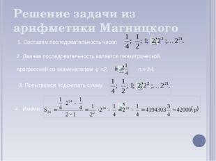 Решение задачи из арифметики Магницкого 1. Составим последовательность чисел