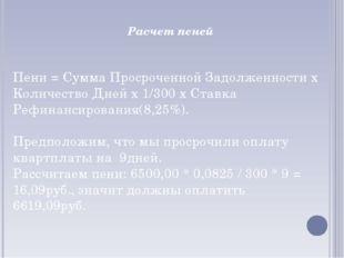 Расчет пеней Пени = Сумма Просроченной Задолженности х Количество Дней х 1/3