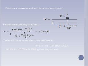 Рассчитать ежемесячный платёж можно по формуле Таких платежей за два года буд