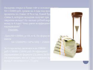 Вкладчик открыл в банке счёт и положил на него S0=150000 руб. сроком на 4 год