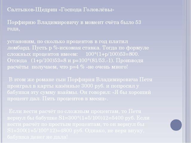 Салтыков-Щедрин «Господа Головлёвы» Порфирию Владимировичу в момент счёта был...