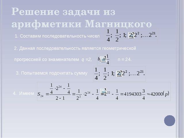 Решение задачи из арифметики Магницкого 1. Составим последовательность чисел...