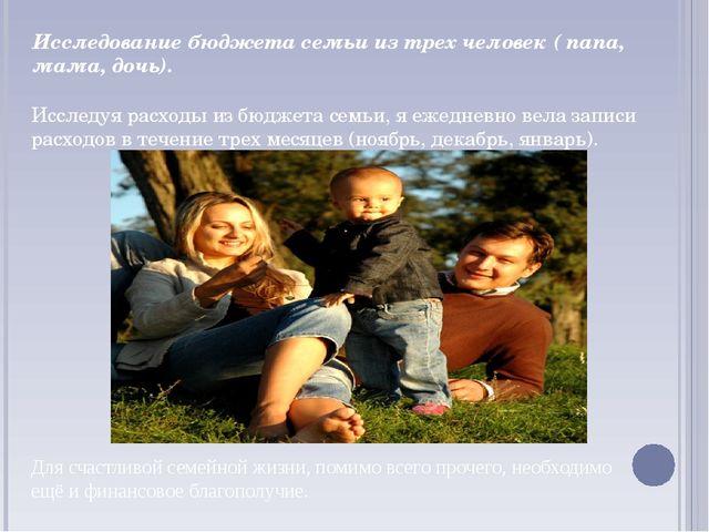 Исследование бюджета семьи из трех человек ( папа, мама, дочь). Исследуя расх...