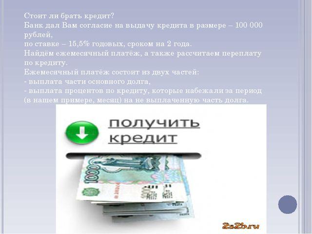 Стоит ли брать кредит? Банк дал Вам согласие на выдачу кредита в размере – 10...