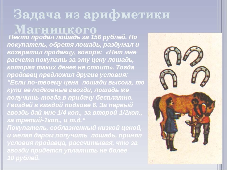 Задача из арифметики Магницкого Некто продал лошадь за 156 рублей. Но покупат...