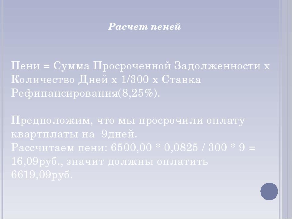 Расчет пеней Пени = Сумма Просроченной Задолженности х Количество Дней х 1/3...