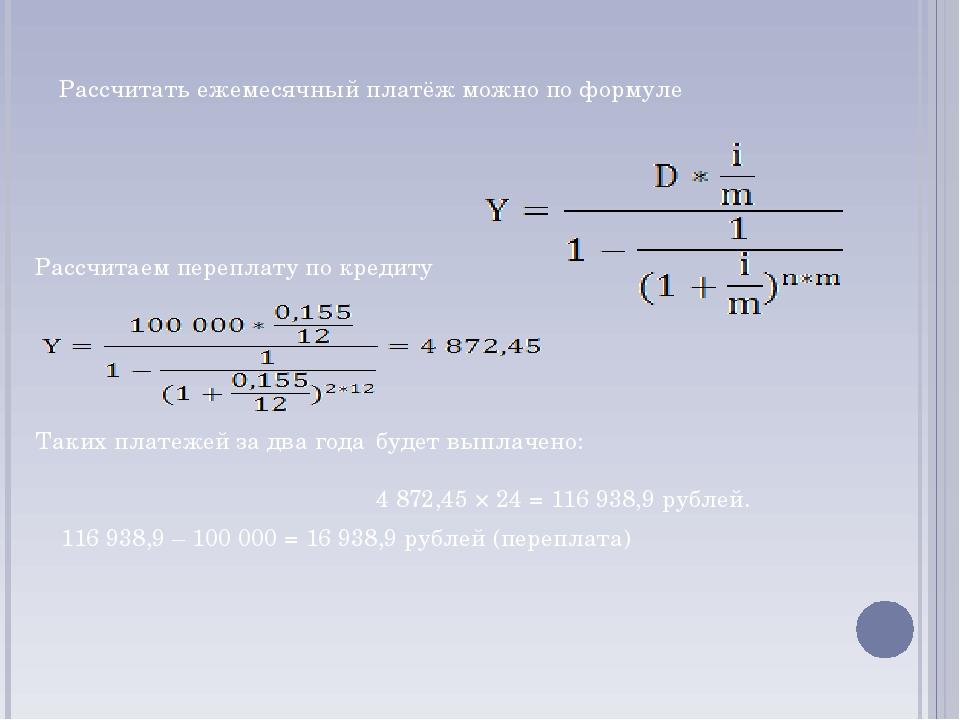 Рассчитать ежемесячный платёж можно по формуле Таких платежей за два года буд...