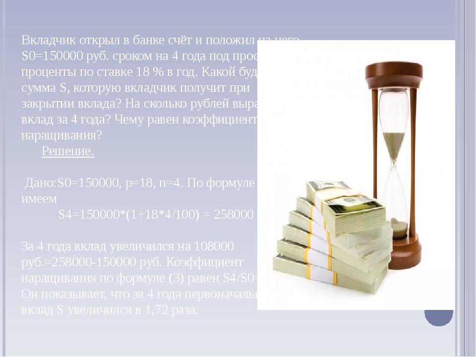 Вкладчик открыл в банке счёт и положил на него S0=150000 руб. сроком на 4 год...