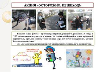 Главная наша работа – пропаганда Правил дорожного движения. И когда о ПДД ра