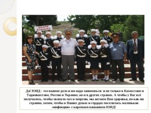 Да! ЮИД - это важное дело и им надо заниматься: и не только в Казахстане и Т