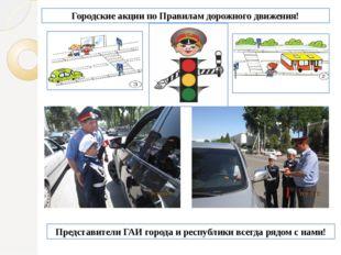 Городские акции по Правилам дорожного движения! Представители ГАИ города и ре