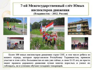 Более 100 юных инспекторов движения стран СНГ, в том числе ребята из нашего