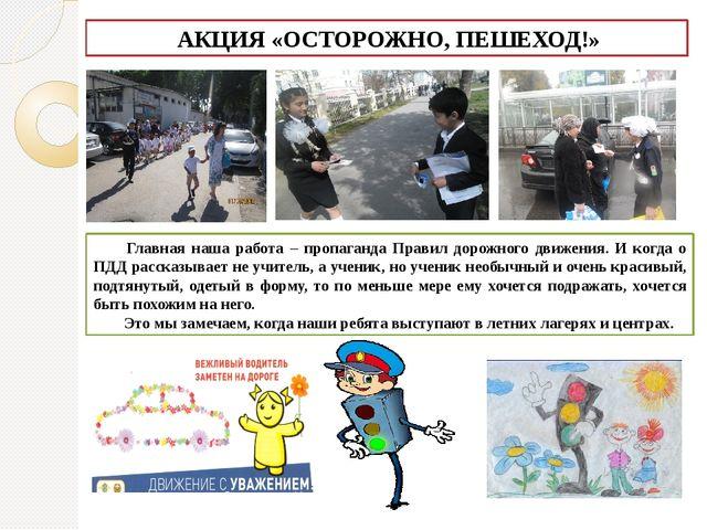 Главная наша работа – пропаганда Правил дорожного движения. И когда о ПДД ра...