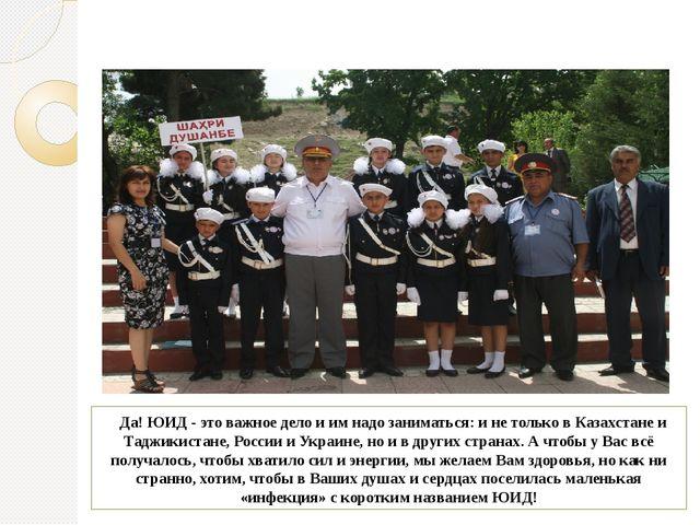 Да! ЮИД - это важное дело и им надо заниматься: и не только в Казахстане и Т...