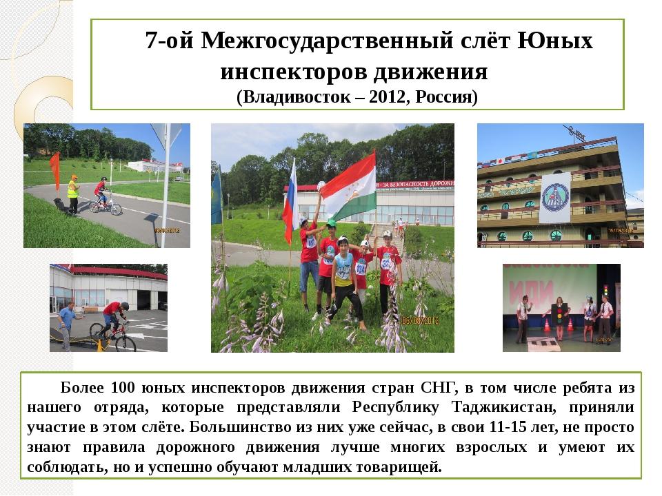 Более 100 юных инспекторов движения стран СНГ, в том числе ребята из нашего...