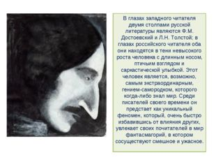 В глазах западного читателя двумя столпами русской литературы являются Ф.М. Д
