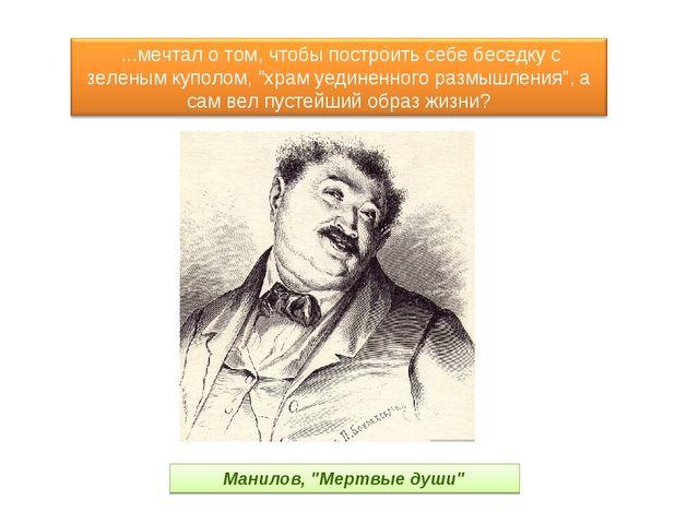 """Манилов, """"Мертвые души"""""""