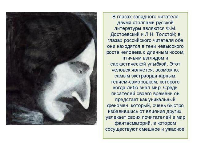 В глазах западного читателя двумя столпами русской литературы являются Ф.М. Д...