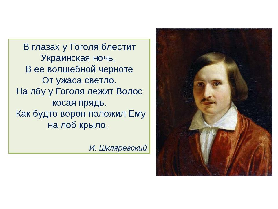 В глазах у Гоголя блестит Украинская ночь, В ее волшебной черноте От ужаса св...