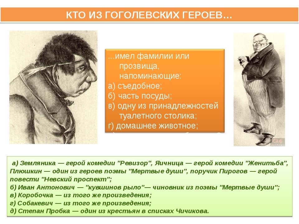 """а) Земляника — герой комедии """"Ревизор"""", Яичница — герой комедии """"Женитьба"""",..."""