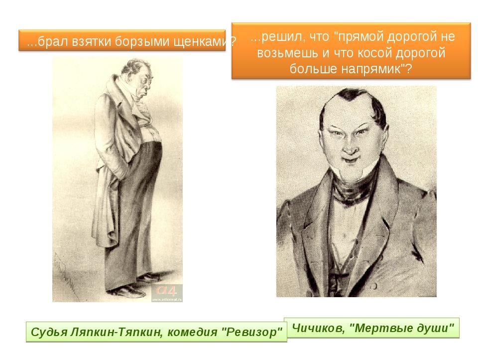 """Чичиков, """"Мертвые души"""" Судья Ляпкин-Тяпкин, комедия """"Ревизор"""""""