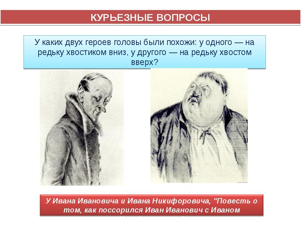 У каких двух героев головы были похожи: у одного — на редьку хвостиком вниз,...