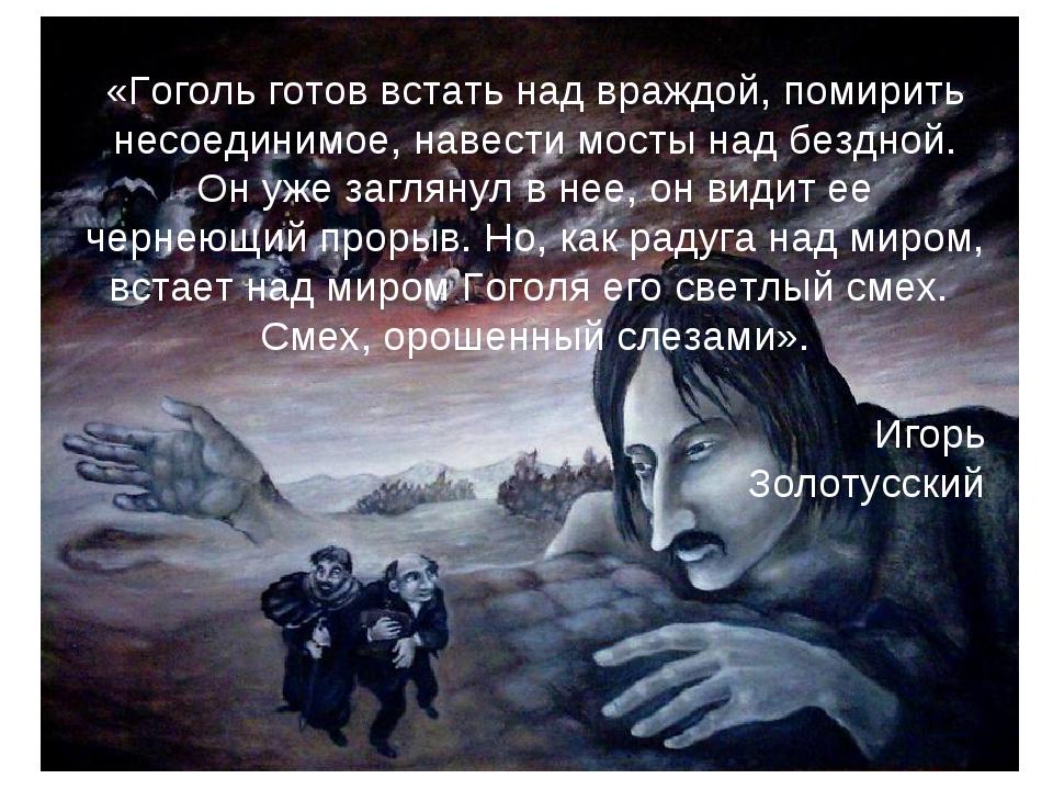 «Гоголь готов встать над враждой, помирить несоединимое, навести мосты над бе...