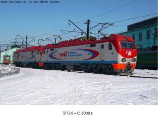 ЭП2К – С 2008 г.