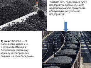 Развита сеть подъездных путей предприятий промышленного железнодорожного тра