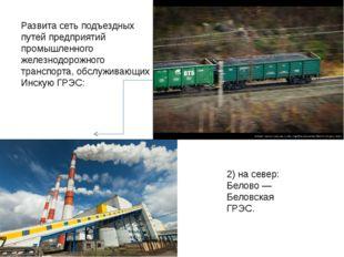 2) на север: Белово — Беловская ГРЭС. Развита сеть подъездных путей предприят