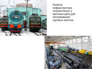 Развита инфраструктура локомотивных и вагонных депо для обслуживания грузовых