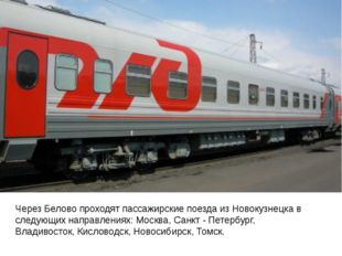 Через Белово проходят пассажирские поезда изНовокузнецкав следующих направл