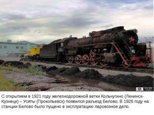 С открытием в 1921 году железнодорожной ветки Кольчугино (Ленинск-Кузнецк) –