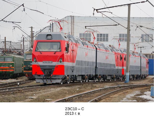 2ЭС10 – С 2013 г. в грузовом