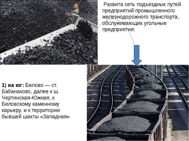 Развита сеть подъездных путей предприятий промышленного железнодорожного тра...