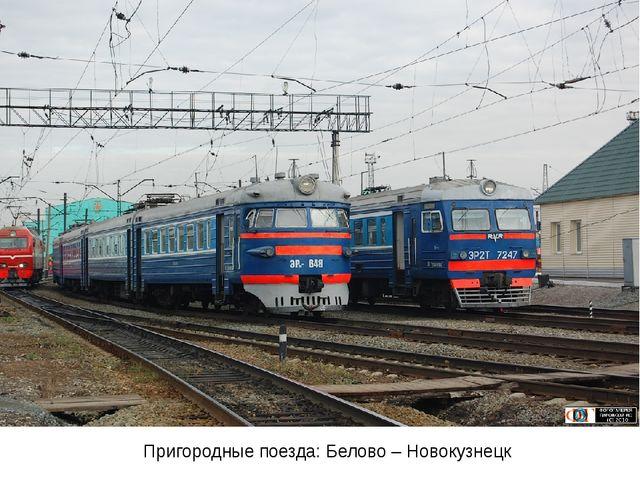 Пригородные поезда: Белово – Новокузнецк