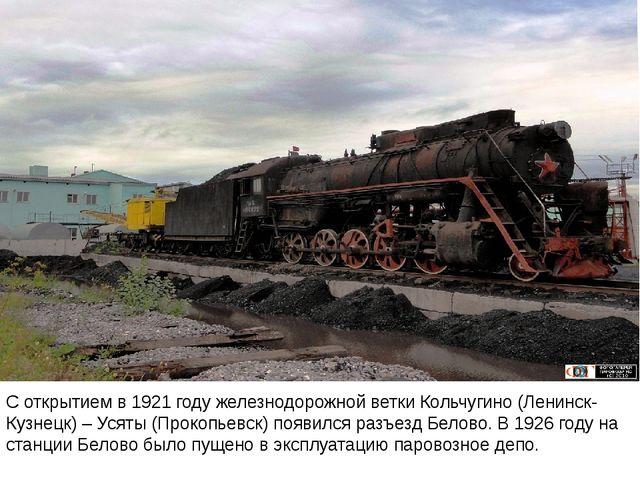 С открытием в 1921 году железнодорожной ветки Кольчугино (Ленинск-Кузнецк) –...