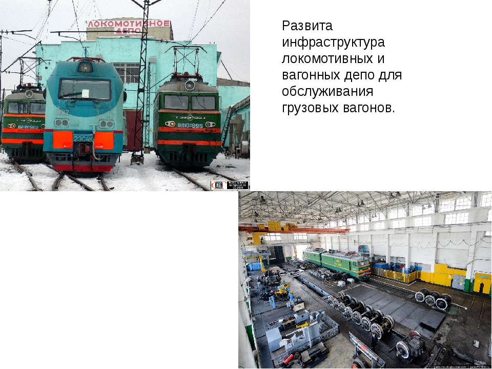 Развита инфраструктура локомотивных и вагонных депо для обслуживания грузовых...