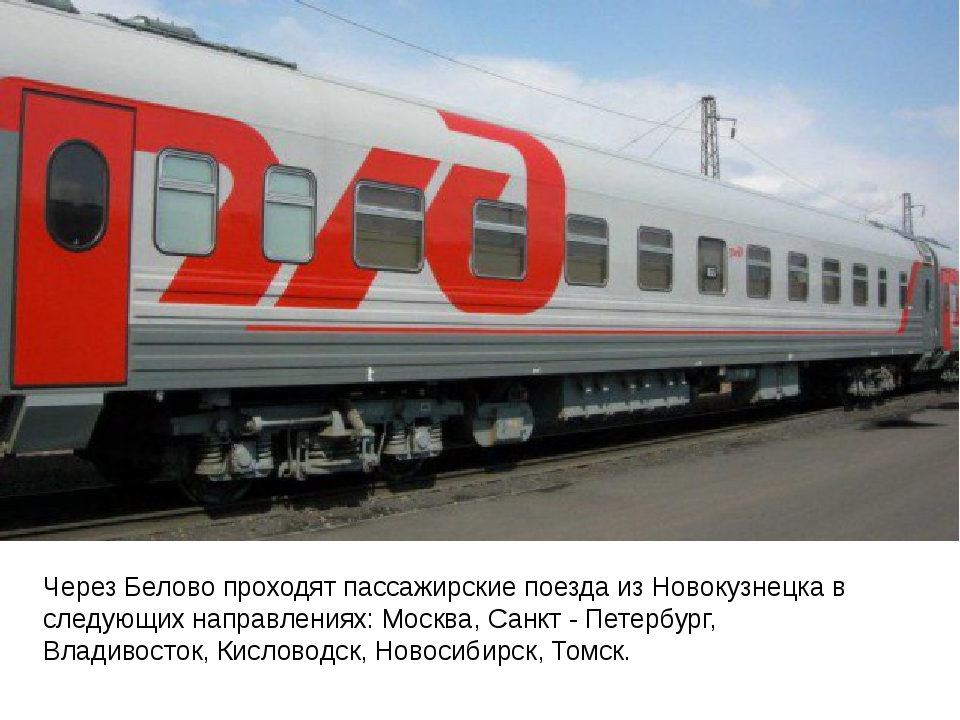 Через Белово проходят пассажирские поезда изНовокузнецкав следующих направл...