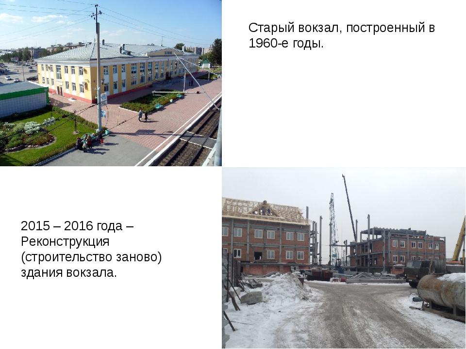Старый вокзал, построенный в 1960-е годы. 2015 – 2016 года – Реконструкция (с...