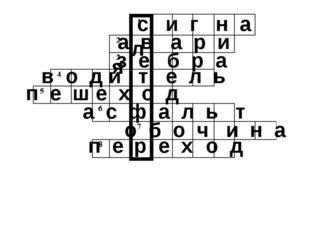 с и г н а л а в а р и я з е б р а в о д и т е л ь п е ш е х о д а с ф а л ь
