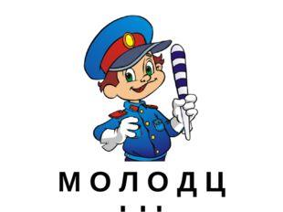 М О Л О Д Ц Ы !