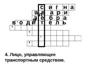 4. Лицо, управляющее транспортным средством. с и г н а л а в а р и я з е б р