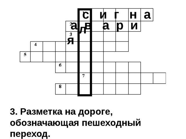 3. Разметка на дороге, обозначающая пешеходный переход. с и г н а л а в а р и я