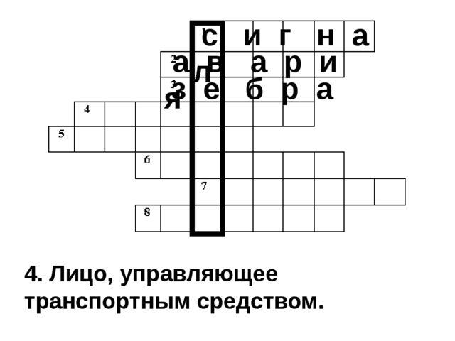 4. Лицо, управляющее транспортным средством. с и г н а л а в а р и я з е б р а