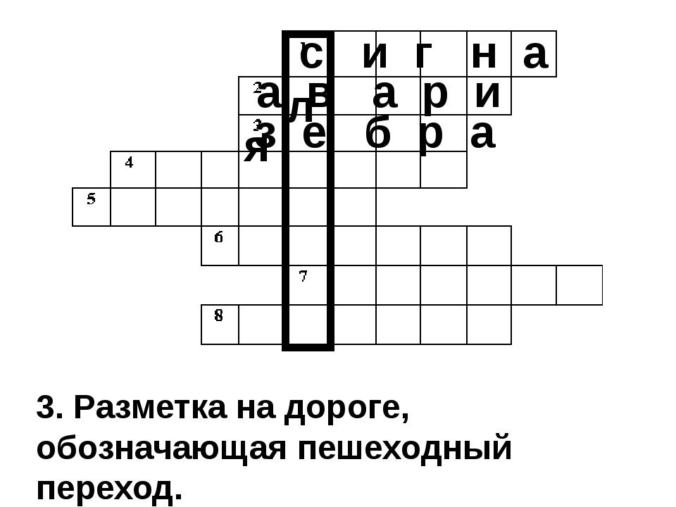 3. Разметка на дороге, обозначающая пешеходный переход. с и г н а л а в а р и...