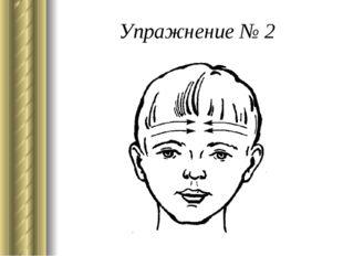 Упражнение № 2